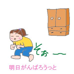 Cocolog_oekaki_2010_10_04_12_21